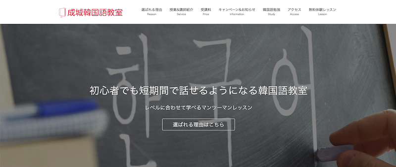 成城韓国語教室