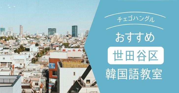 世田谷区周辺の韓国語教室(成城・三軒茶屋・下北沢)