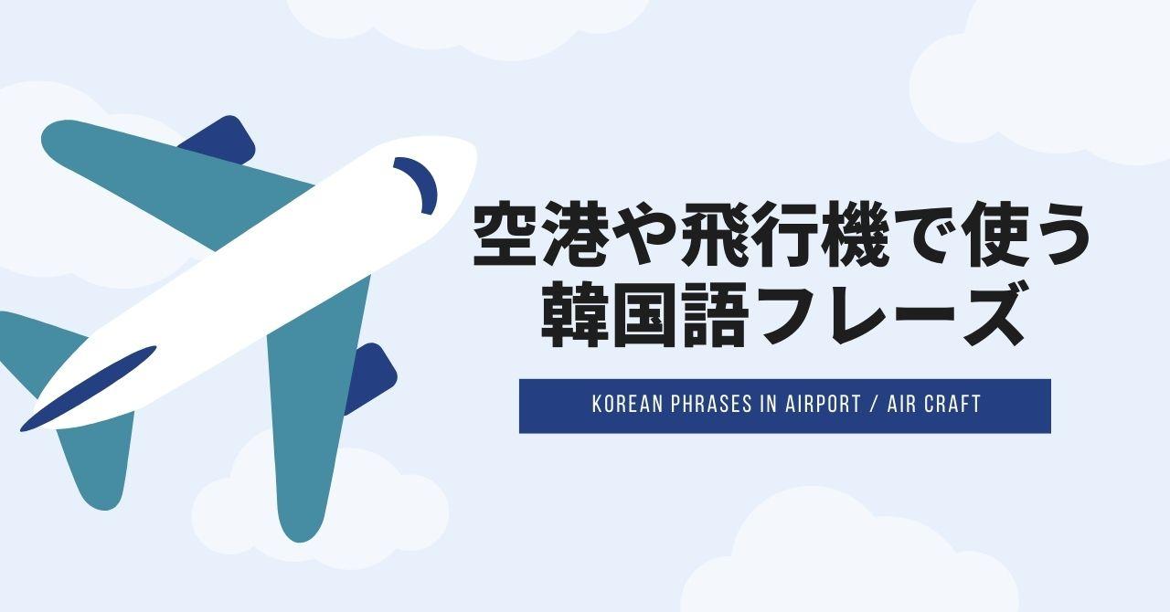 空港や飛行機で使う韓国語フレーズ