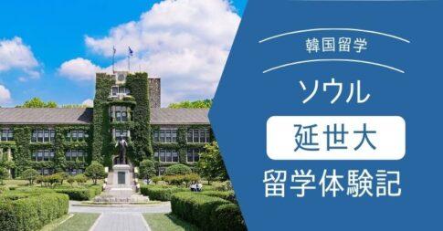 韓国留学体験記(延世大・ヨンセ大)