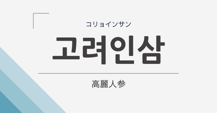 韓国語で高麗人参は「고려인삼」