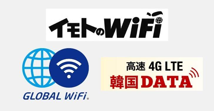韓国WiFiルーター3社
