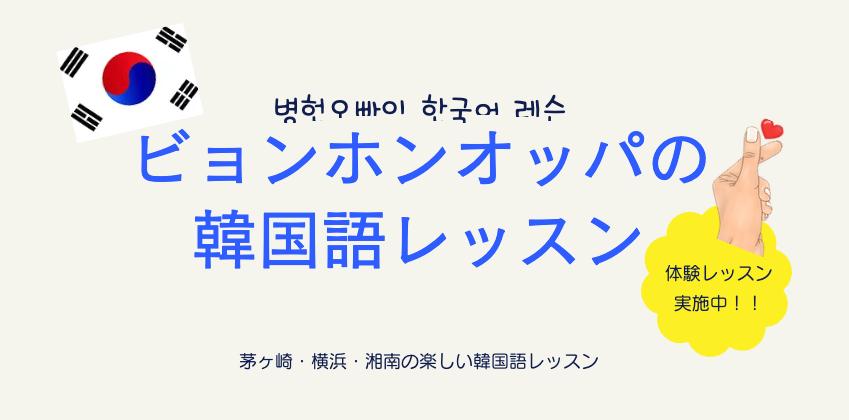 ビョンホンオッパの韓国語レッスン