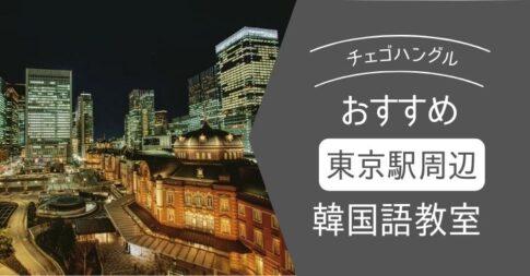 東京駅周辺の韓国語教室(大手町・日本橋・有楽町)