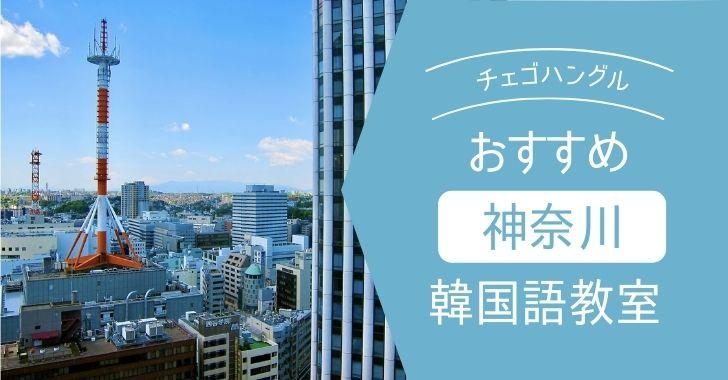 神奈川周辺の韓国語教室(厚木・藤沢・相模原など)