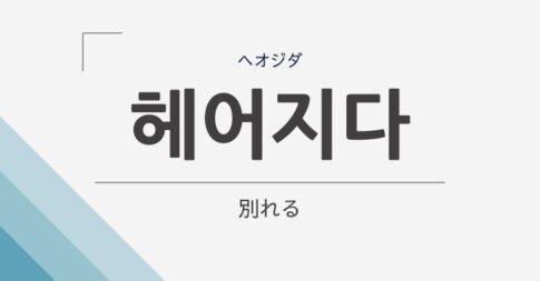 韓国語で「別れる」は「헤어지다」