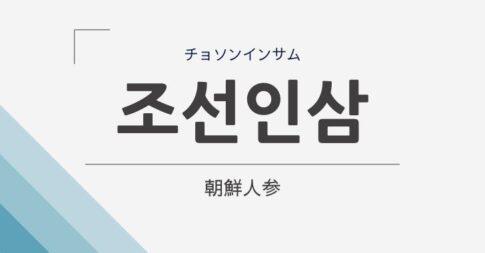 韓国語で朝鮮人参は「조선인삼」