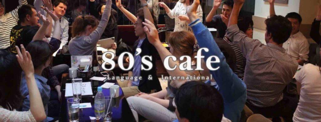 80's Cafe