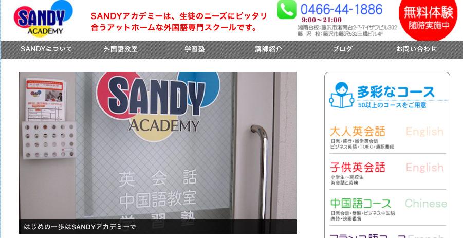 SANDY ACADEMY