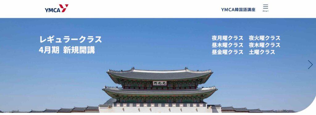 YMCA韓国語講座