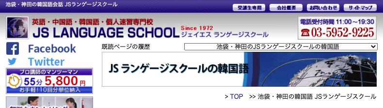JSランゲージスクール 神田校