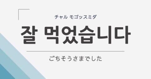 「ごちそうさまでした」は韓国語で何という?韓国のおごり文化!