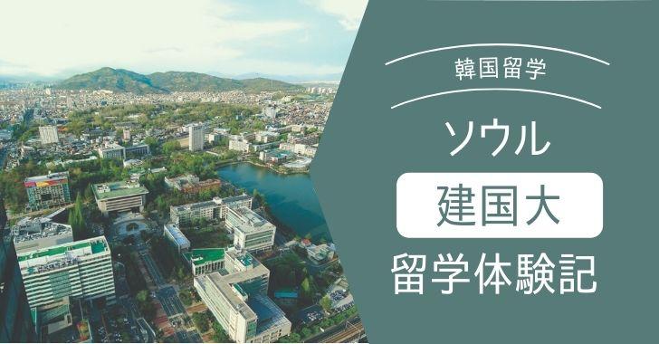 【韓国留学】建国大学(コングク大)の留学体験記